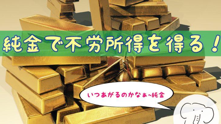 【純金(ゴールド)】の不労所得を始め方
