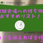 【薬剤師国家試験】試験会場への持ち物(武器) おすすめ最強リスト