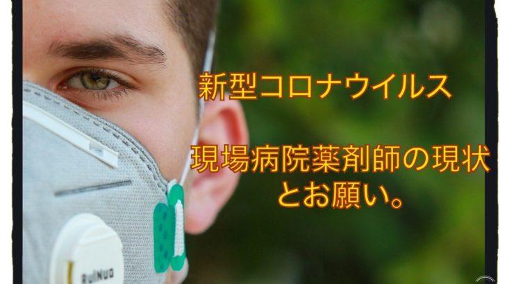 【病院待ち時間感染対策】新型コロナウイルス 現場病院薬剤師の現状とお願い