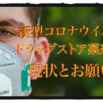 【新型コロナウイルス】痔になる患者急増!調剤併設ドラッグストア薬剤師の現状とお願い。