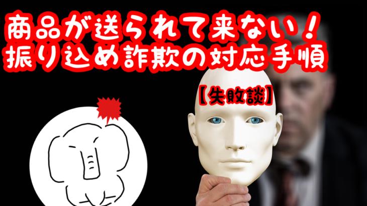 【返金成功】商品が送られて来ない!振り込め詐欺サイトにあった場合対応手順