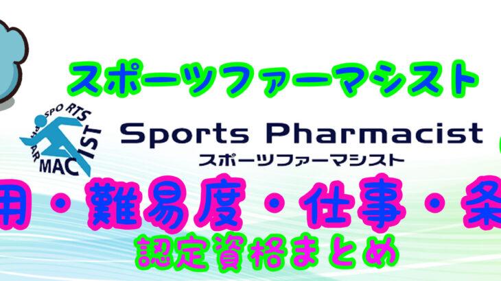 【薬剤師実録】~スポーツファーマシストまとめ~とは・費用・難易度・仕事・なるには?